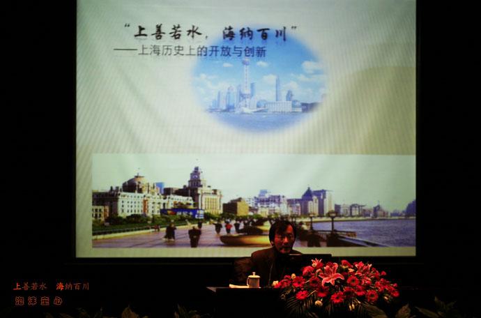 上善若水海纳百川(一)上海的故事