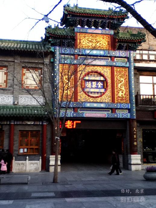 新年旅行季(三)北京小吃